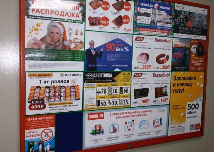 Размещение рекламы в лифтах в Люберцах