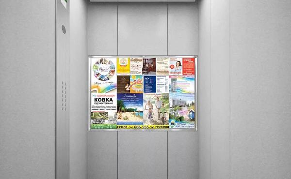 Рекламные антивандальные стенды в лифтах