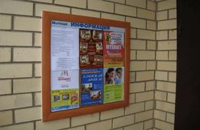 Реклама на информационных стендах в Отрадном