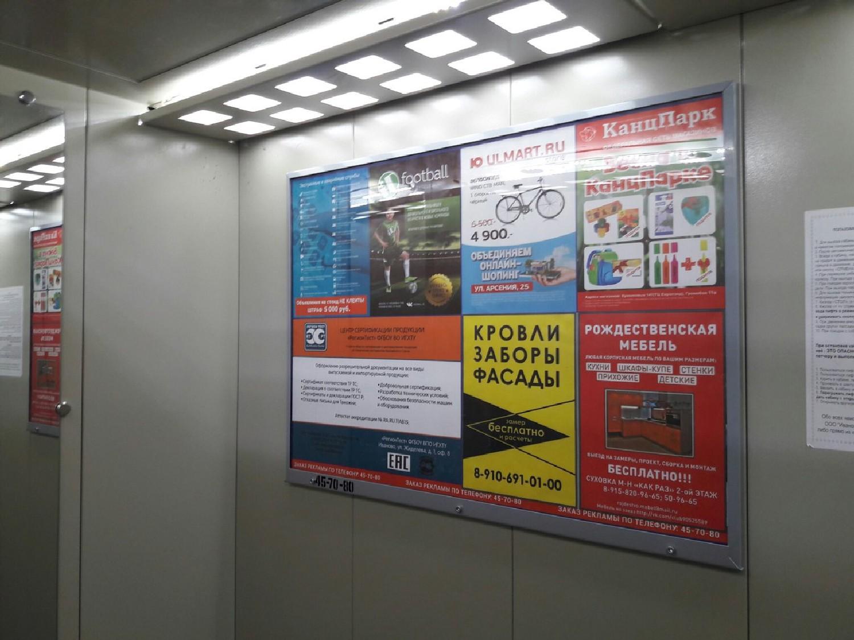 Размещение рекламы в лифтах в Орехово-Зуево